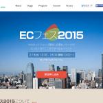 中小機構 ECフェス2015に出演します