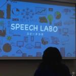SPEECH LABO – スピーチラボ – に参加してきました