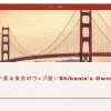 無料のホームページ作成ツール「Ameba Ownd」がスタート。登録の仕方や管理画面など