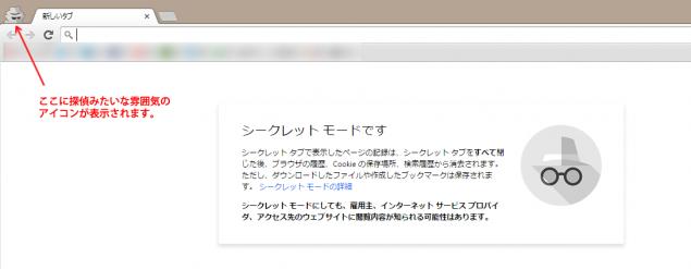 Google Chrome シークレットモード
