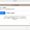 ついにiCloudを有料版へアップグレード