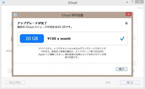 icloud_upgrade