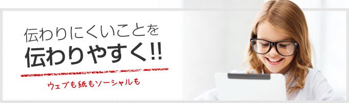 tsutawaru[1]