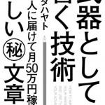 イケダハヤト氏の「武器として書く技術(Kindle)」読了!