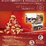 JimdoCafe大倉山のJimdoセミナーに出演いたします!