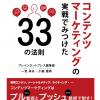 【読了】コンテンツマーケティングの実戦でみつけた33の法則