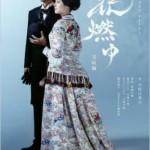 大河ドラマ「花燃ゆ」の最終回は、三田佳子が全部持って行った!大女優の凄さを改めて知った日