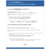 「ドメイン情報認証のお願い」「メールアドレスの有効性認証フォーム」というメールについて