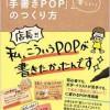 まっす~さんの『売れる! 楽しい! 「手書きPOP」のつくり方 』は、ウェブ業界の人も読むべき一冊