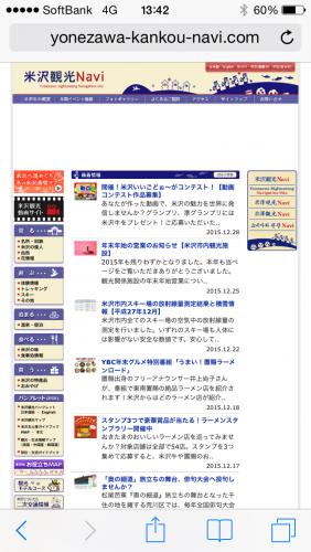 yonezawa_IMG_1244