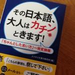 「その日本語、大人はカチンときます」にドキッ
