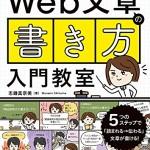 執筆していた書籍が間もなく発売!「Web文章の「書き方」入門教室」(技術評論社)