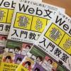 執筆した書籍が出版されました!「今すぐはじめる Web文章の「書き方」入門教室」(技術評論社)