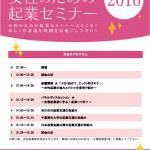 市川市/Ichikawa女性のための起業セミナー・2016にパネリストとして出演いたします