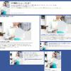 芸能人ブログに学ぶOGP設定~ FacebookやTwitterに記事が流れたときの画像を想定しよう