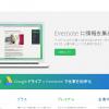 【ご報告】Evernoteをついに有料版へ移行