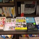 著書が渋谷のTSUTAYA(ツタヤ)に平置きされていました ~Web文章の書き方入門教室~