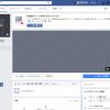 不要になったFacebookページを削除する方法