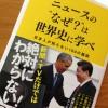 """【読了】ニュースの""""なぜ?""""は世界史に学べ 日本人が知らない100の疑問"""