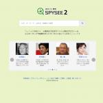 ついに「あのひと検索SPYSEE2」に写真+プロフィール付きで掲載されました。