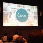 「Canva」日本語版のプレス発表に潜入しました!あのオンラインデザインツールが進化して日本上陸!@六本木アカデミーヒルズ