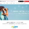 何の予告もせずに、ホームページをリニューアルしました/Jimdoサイトのレスポンシブ化
