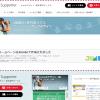 「このホームページはJimdoで作成されました」の表示を消す方法