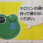 Twitter(ツイッター)がお店のピンチを救う!京都の銭湯で本当にあったできごと