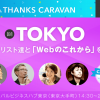 「CPI 20周年 THANKS CARAVAN in TOKYO」参加レポート
