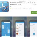 AndroidでSkitchみたいに使えるキャプチャアプリは「Apowersoftスクリーンショット」がおすすめ!