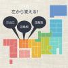 鳥取と島根の位置を正確に覚える2つのポイント
