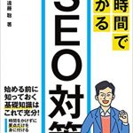 「1時間でわかるSEO対策」(遠藤聡著/技術評論社)読了!