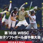 第16回・世界女子ソフトボール選手権大会・2018の日程や会場、チケット入手について(千葉県開催)