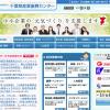 NHKの「あさイチ」で紹介された「プチ起業」の支援機関は、全国にある「よろず支援拠点」。無料で起業や経営相談ができる安心の公的機関です!
