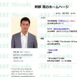 今こそ見ておきたいレトロなホームページ!阿部寛さん公式ほか3サイト+1