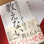 鮎川 詢裕子さん著「最高のリーダーほど教えない ―部下が自ら成長する「気づき」のマネジメント」読了!会社員だけでなく、子育てにもつかえる一冊