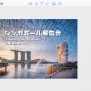 iCloudのKeynote(Windwos10)で「シンガポール報告会」のスライドを作ってみた