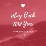 画像で振り返る2018年 〜出版・受賞・海外出張など〜