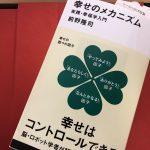 前野隆司先生の「幸せのメカニズム」読了!